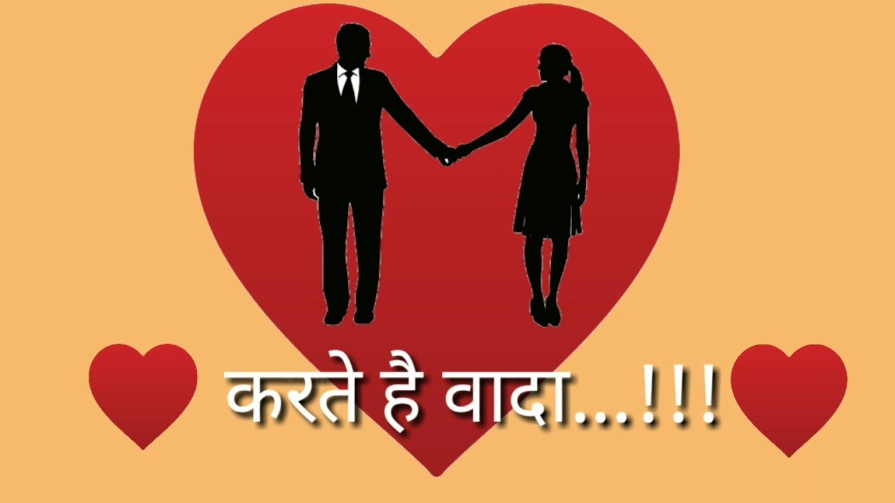 Best Promise Day Shayari Sms Quotes 2018 In Hindi Promise Day