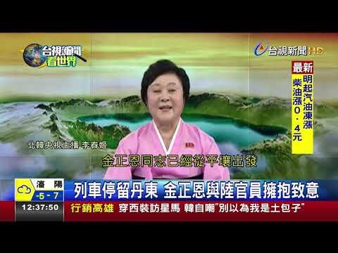 北韓官媒證實金正恩搭火車出發前往越南