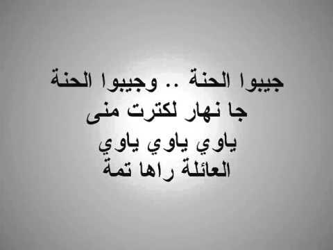 Jalal El Hamdaoui - Jibou L Henna (Audio 05 - With Lyrics)