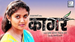 Sairat Actress Rinku Rajguru's Movie Name Revealed | KAGAR First Poster Out | Lehren Marathi
