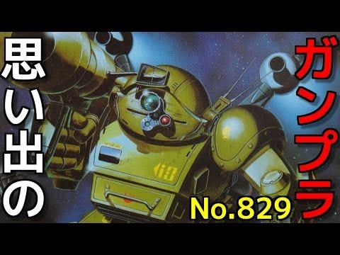 829 TAKARA 1/35 スコープドッグ ラウンドムーバータイプ   『装甲騎兵ボトムズ』