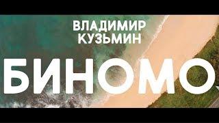 Владимир Кузьмин! Премьера песни «БИНОМО» (2018) (OFFICIAL VIDEO)