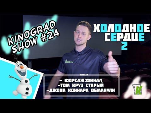 Kinograd Show выпуск 24/ Обзор Холодного сердца
