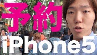 iPhone5予約で日本一の行列に並んだ! Reserved iPhone5! thumbnail