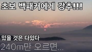 korea trekking- 백패킹 초보에게 강추 - 백패킹 장소 - 240m만 오르면 있을 것은 다있다