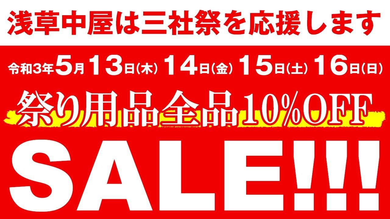 三社祭を応援します第1弾! 祭用品全品10%OFF SALE開催!!!