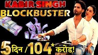 OMG: Shahid Kapoor's Kabir Singh Enters In 100 Crore Club In Just 5 Days!