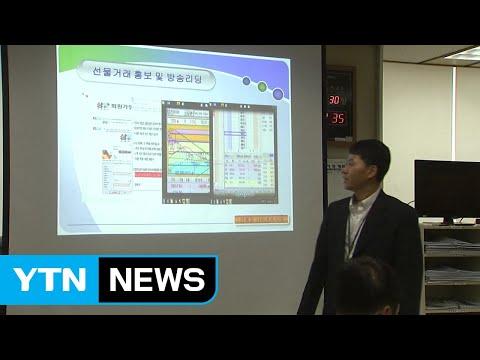 900억 원대 불법 선물 거래 사이트 운영한 일당 덜미 / YTN