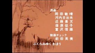 Naozumi Kamata & Yūko Yamaji – Shiawase no Yokan (Future Boy Conan Ending)