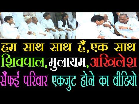 Saifai Family, Hum Sath Sath Hain, Shivpal Singh,Mulayam Singh & Akhilesh Yadav Ek Sath