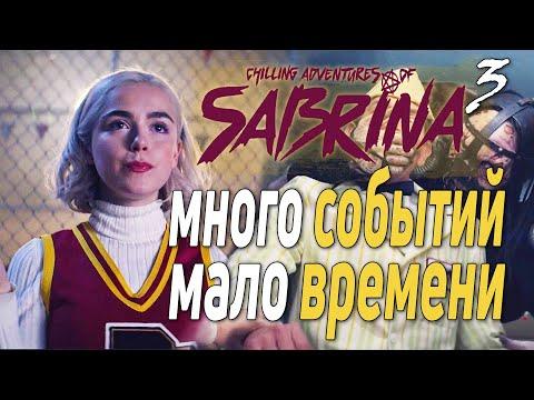 МНЕНИЕ О 3 сезоне САБРИНЫ || ЯЗЫЧНИКИ, АД И СПАСЕНИЕ МИРА