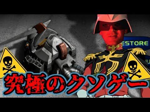 「ガンダム0079 ザ・ウォーフォアアース」の参照動画
