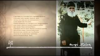 Старец Паисий Фильм 5й.  Панагуда