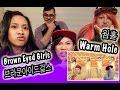[KPOP REACTION] WARM HOLE 웜홀 -- BROWN EYED GIRLS 브라운아이드걸스