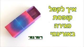 איך לקפל קופסת מגירה אוריגמי (רמת קושי- בינוני-מאתגר)