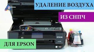 Удаление воздуха из СНПЧ для Epson Expression Premium XP-800-600