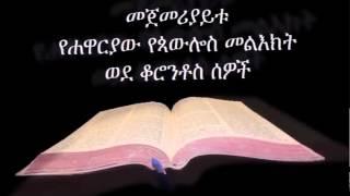 Amharic Audio Bible 1 Corinthians መጀመሪያይቱ የሐዋርያው የጳውሎስ መልእክት ወደ ቆሮንቶስ ሰዎች