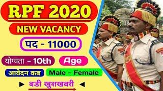 RPF New Vacancy 2020 | rpf constable recruitment 2020| RPF Constable bharti | RPF 2020 |