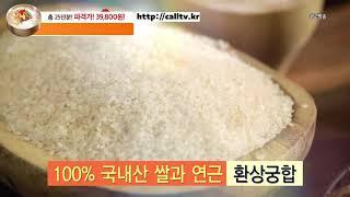 고원쌀떡국 훼미리TV네트워크 4분