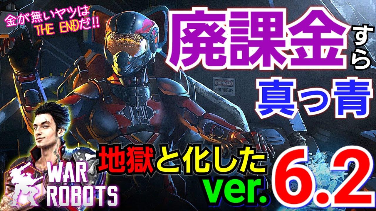 【絶望】世界でも有名な課金ゲームさん、さらに搾り取るアップデートを実施ww【War Robots】
