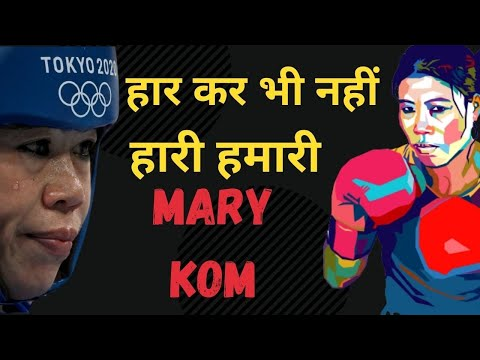 Tokyo Olympics : Mary Kom Out of the Olympic | She Cried after the match