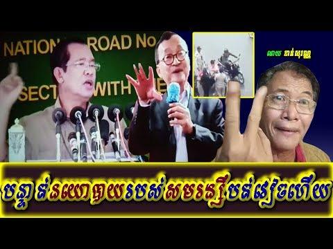 Khan sovan - Sam Rainsy's politics plan was fail, Khmer news today, Cambodia hot news, Breaking news