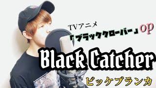 Black Catcher/ビッケブランカ covered  by 古橋息吹【カバー】【ハイスクールバンバン】【ブラッククローバー】