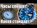 Точность часов - что это? Секреты ГОСТов