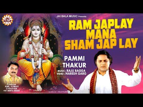 Ram Japlay Mana Sham Jap Lay | Pammi Thakur | New Bhajans & Songs | Himachali Bhajan & Song