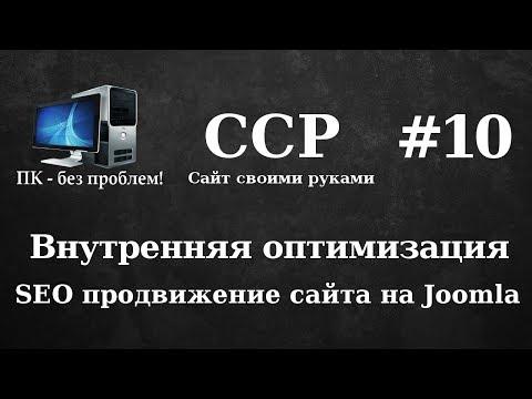 ССР №10 -  Внутренняя оптимизация и seo продвижение сайта