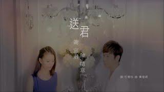 【首播】謝宜君VS陳隨意-送君(官方完整版MV) HD thumbnail