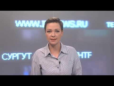 Новости. Сургут 24. 29.05.2020