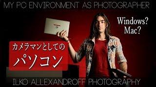 私のカメラマンとしての パソコン環境 / Windowsユーザーなら最高なノートパソコン・DELL XPS 13 / 写真編集&動画編集で使ってるフォトグラファーのPC 【イルコ・スタイル#137】