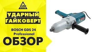 Обзор Гайковерт ударный BOSCH GDS 24 Professional