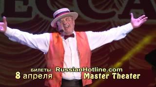 Шоу «Мишка Япончик - душа Одессы» в Нью-Йорке 8 апреля 2018 года