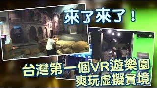 直擊 台灣第一座VR遊樂園 爽玩虛擬實境遊戲   台灣蘋果日報