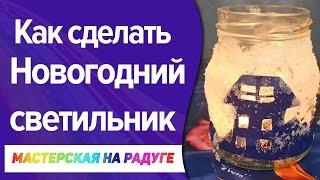 видео Как сделать новогодний подсвечник из банки — Сделай Сам