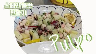 스페인 뽈뽀 만들기 pulpo/polpo/문어 감자 요…