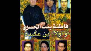 Fatna Bent Lhoucine et Ould Sobba - Houlli Charjam