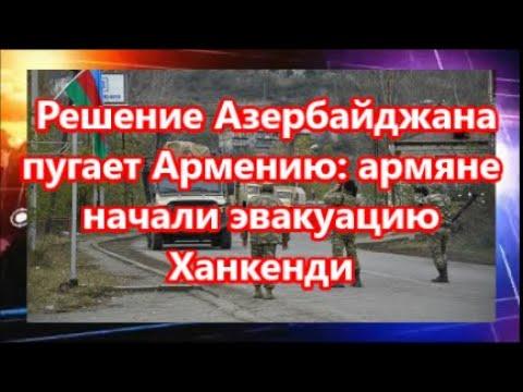 Армяне начали эвакуацию Ханкенди.  Решение Азербайджана пугает Армению