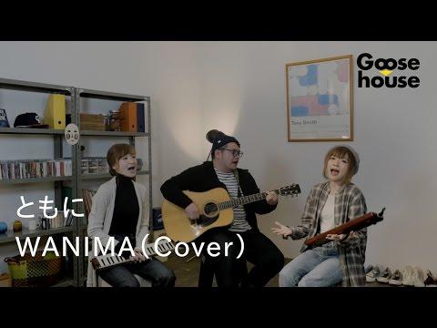 ともに/WANIMA(Cover)