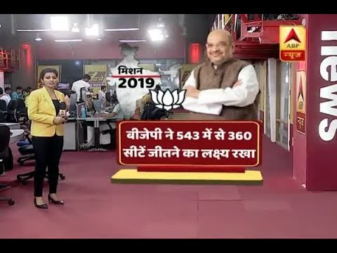 BJP's Mission 2019: Amit Shah sets a target of more than 360 seats in Lok Sabha elections
