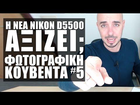 Φωτογραφική Κουβέντα #5 –  Αξίζει η αναβάθμιση στην Nikon D5500;