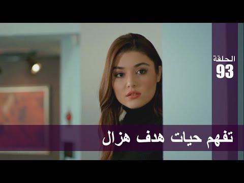 الحب لا يفهم الكلام – الحلقة 93   تفهم حيات هدف هزال