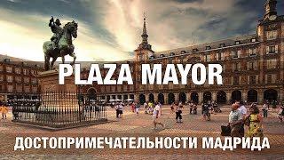 Достопримечательности Мадрида Plaza Mayor(, 2013-04-10T16:43:07.000Z)