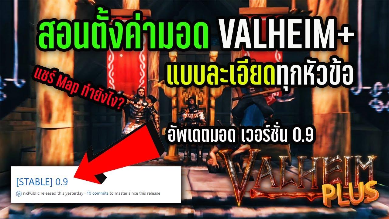 Valheim ไทย | สอนตั้งค่ามอด Valheim Plus + อัพเดตมอดเป็นเวอชั่น 0.9