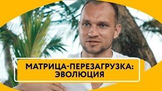 Матрица-Перезагрузка: Эволюция - тренинг Максима Темченко в Таиланде 18+