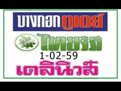 หวยไทยรัฐ เดลินิวส์ หวยบ้านเมือง บางกอกทูเดย์ 1/02/59 (เลขเด็ดหนังสือพิมพ์)