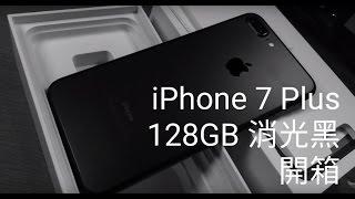 消光黑 iPhone 7 Plus 128GB 開箱【LPComment】