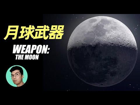 Secrets of the moon - Is the moon a weapon?XIAOHAN